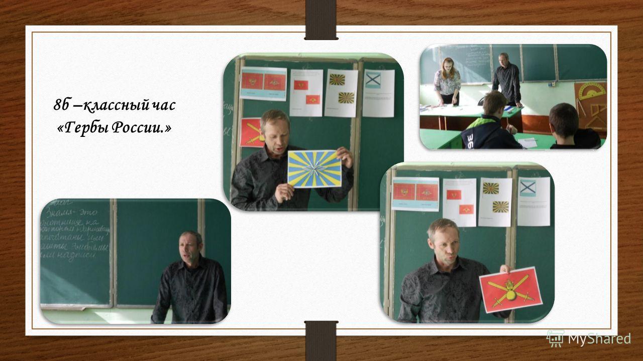 8б –классный час «Гербы России.»
