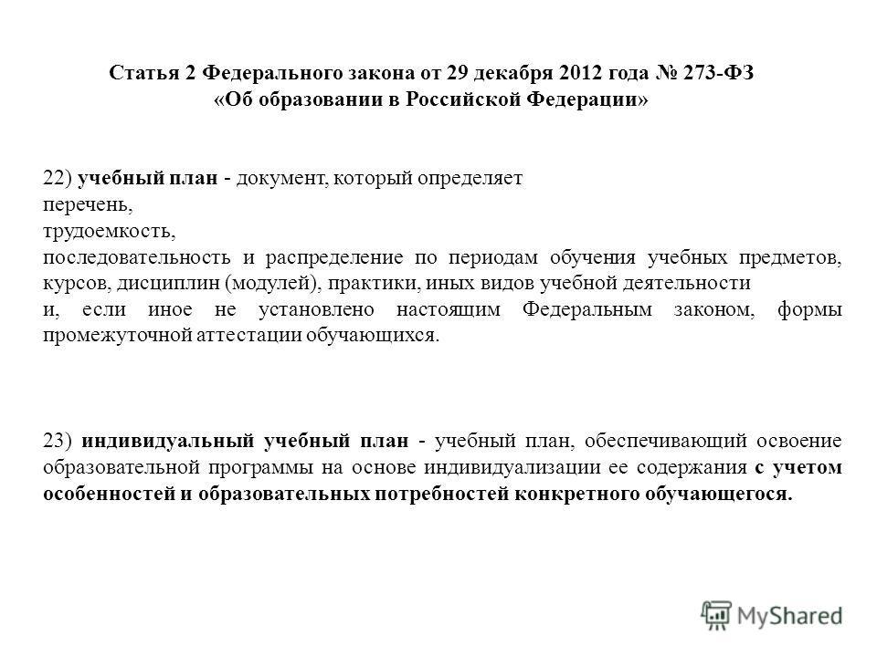 Статья 2 Федерального закона от 29 декабря 2012 года 273-ФЗ «Об образовании в Российской Федерации» 22) учебный план - документ, который определяет перечень, трудоемкость, последовательность и распределение по периодам обучения учебных предметов, кур