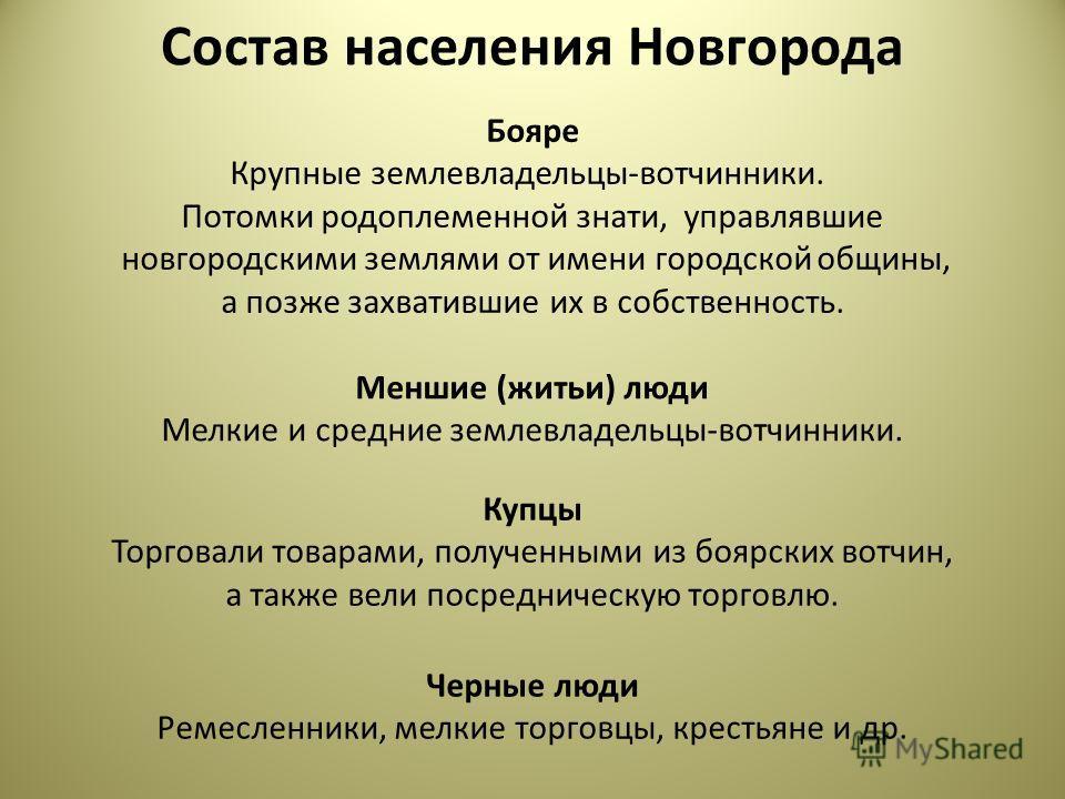 Состав населения Новгорода Бояре Крупные землевладельцы-вотчинники. Потомки родоплеменной знати, управлявшие новгородскими землями от имени городской общины, а позже захватившие их в собственность. Меншие (житьи) люди Мелкие и средние землевладельцы-