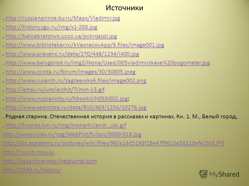 Источники. http://russianprince.by.ru/Maps/Vladimir.jpghttp://russianprince.by.ru/Maps/Vladimir.jpg. http://history.sgu.ru/img/x1-268.jpghttp://history.sgu.ru/img/x1-268.jpg. http://beloebratstwo.ucoz.ua/poknjazpl.jpghttp://beloebratstwo.ucoz.ua/pokn