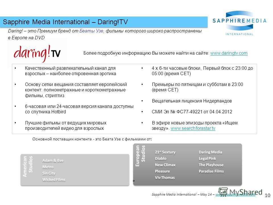 Sapphire Media International – Daring!TV Основной поставщик контента - это Беата Узе с фильмами от: 10 Sapphire Media International – May 14 – www.sapphiremedia.comwww.sapphiremedia.com Daring! – это Премиум бренд от Беаты Узе, фильмы которого широко