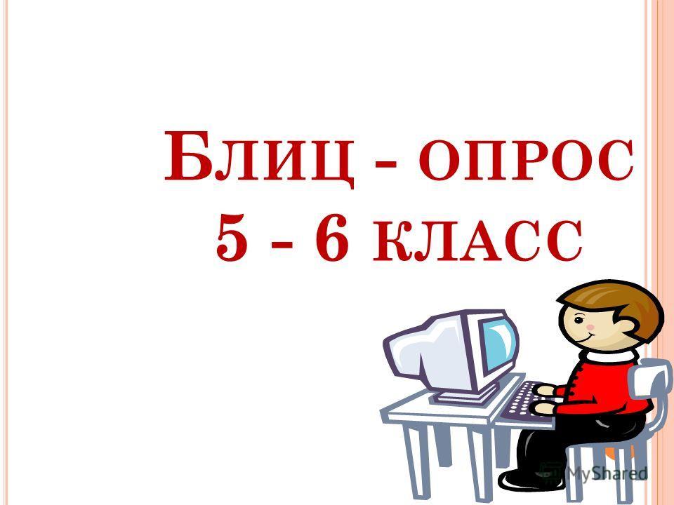 Б ЛИЦ - ОПРОС 5 - 6 КЛАСС