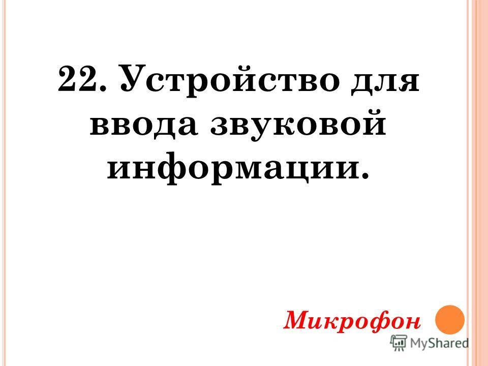 22. Устройство для ввода звуковой информации. Микрофон