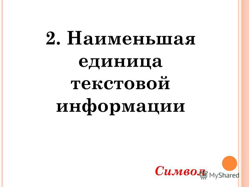 Символ 2. Наименьшая единица текстовой информации