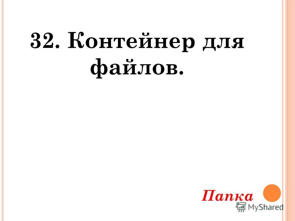 32. Контейнер для файлов. Папка