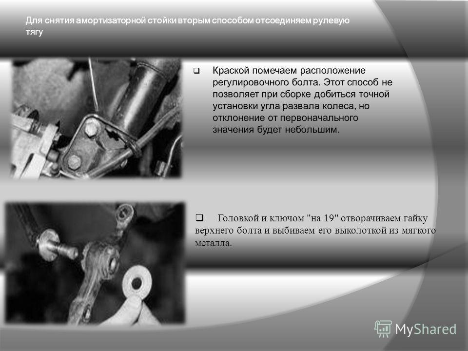Для снятия амортизаторной стойки вторым способом отсоединяем рулевую тягу Головкой и ключом на 19 отворачиваем гайку верхнего болта и выбиваем его выколоткой из мягкого металла.