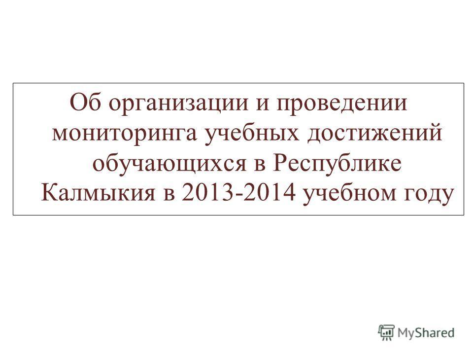 Об организации и проведении мониторинга учебных достижений обучающихся в Республике Калмыкия в 2013-2014 учебном году