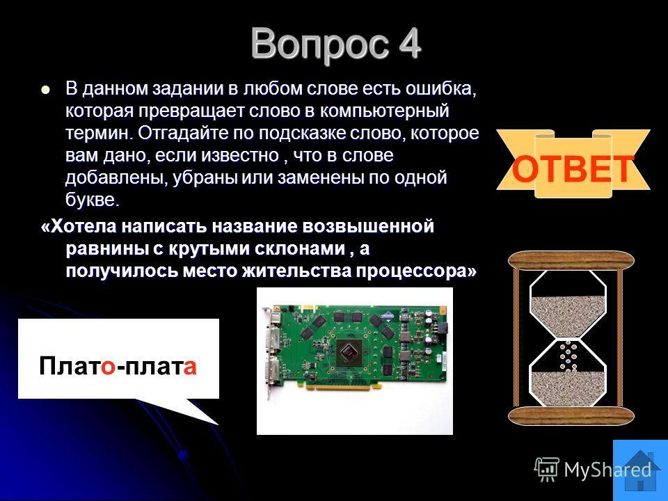 Вопрос 3 ОТВЕТ Монитор Компьютерные анаграммы Компьютерные анаграммы В данной анаграмме зашифровано внешнее устройство ПК МИ+ОН+РОТ М_ _ _ _ _ _