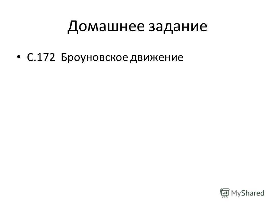 Домашнее задание С.172 Броуновское движение
