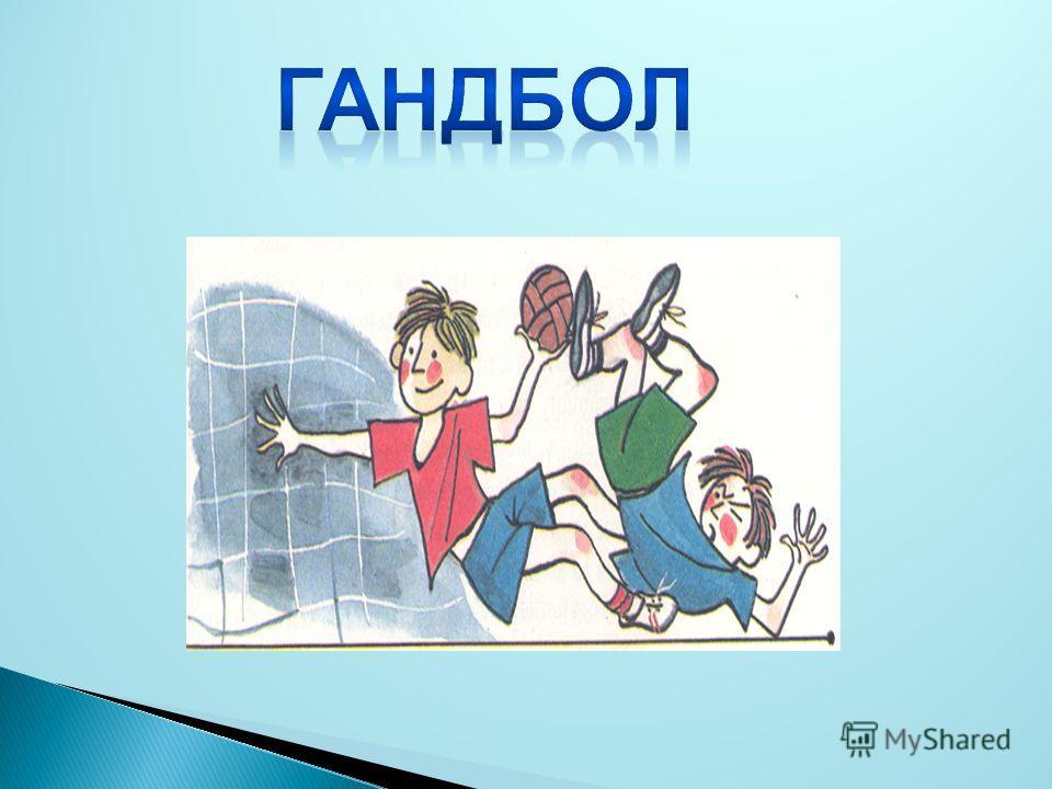 На Украине увлекались этой игрой еще в начале 20 века. Играли семь на семь. Играли в основном только девушки. На первых порах с мячом передвигаться запрещалось. Но вскоре в правила были внесены изменения. Разрешали применять дриблинг и передвижение с