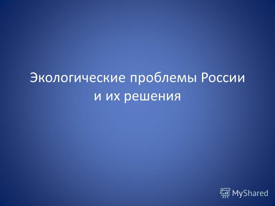 Экологические проблемы России и их решения