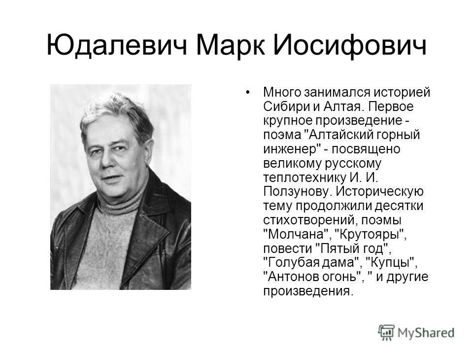 Юдалевич Марк Иосифович Много занимался историей Сибири и Алтая. Первое крупное произведение - поэма
