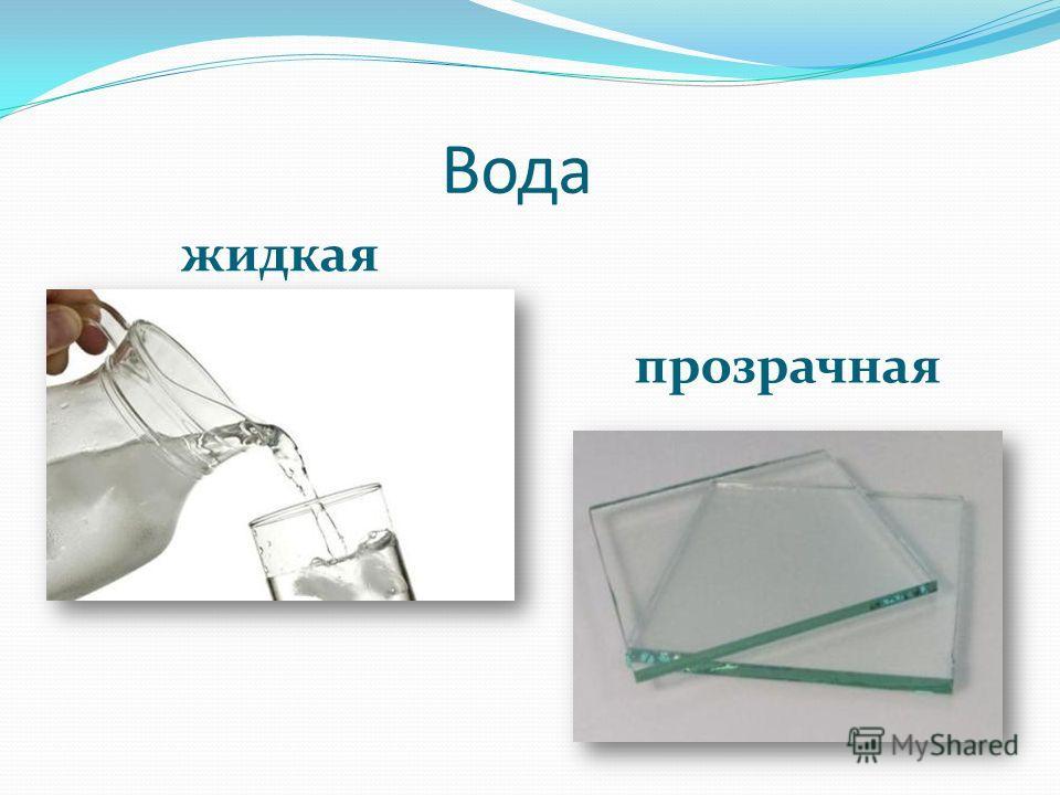 Вода жидкая прозрачная