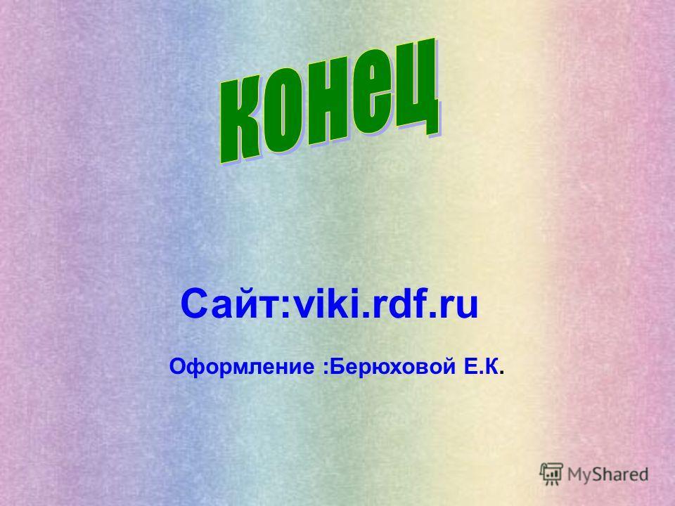Сайт:viki.rdf.ru Оформление :Берюховой Е.К.