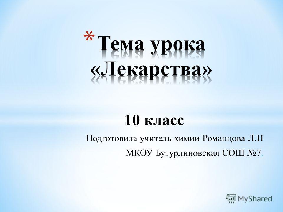 10 класс Подготовила учитель химии Романцова Л.Н МКОУ Бутурлиновская СОШ 7.