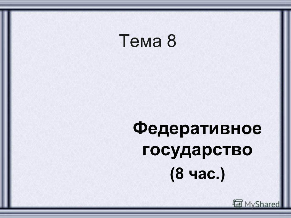 Тема 8 Федеративное государство (8 час.)
