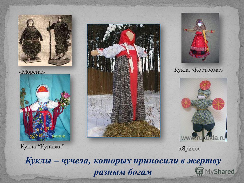 Куклы – чучела, которых приносили в жертву разным богам Кукла «Кострома» Кукла Купавка «Морена» «Ярило»