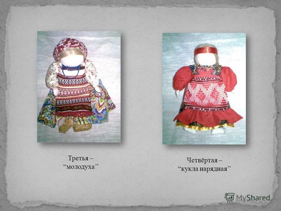 Четвёртая – кукла нарядная Третья – молодуха