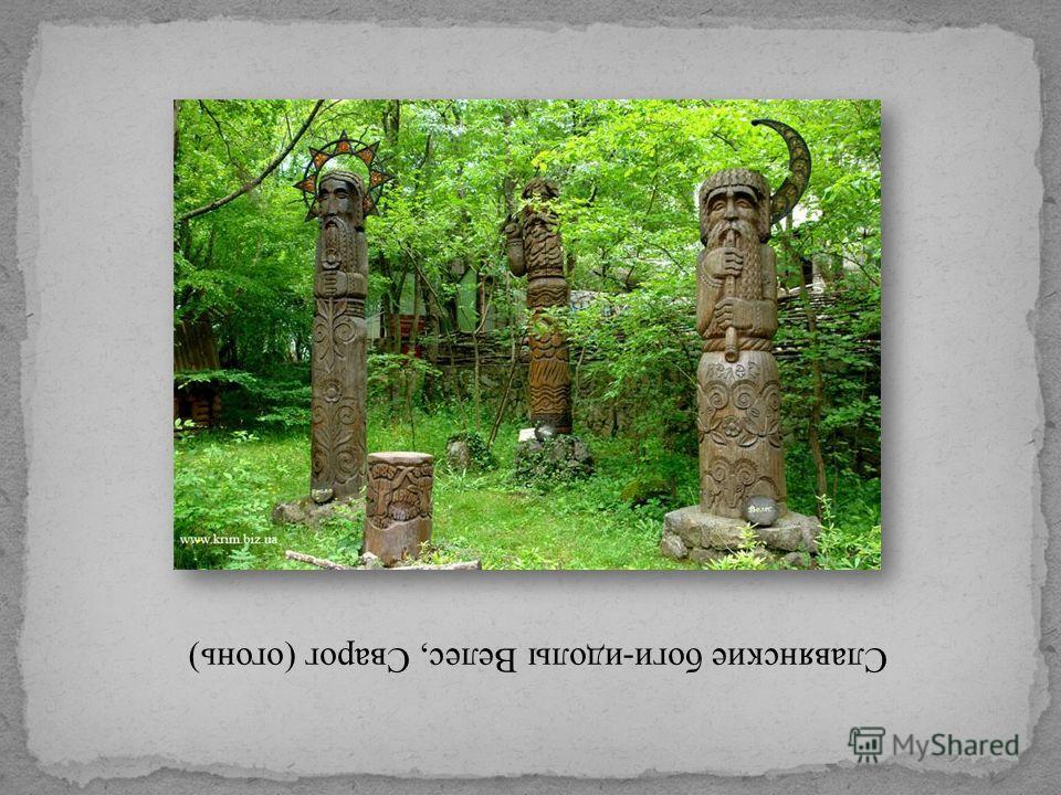 Славянские боги-идолы Велес, Сварог (огонь)