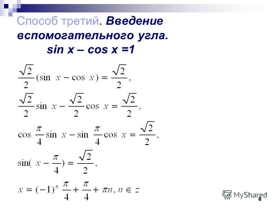 8 Способ третий. Введение вспомогательного угла. sin x – cos x =1