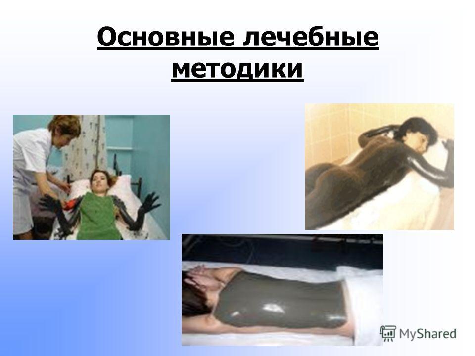 Основные лечебные методики