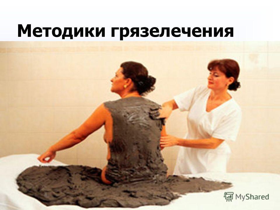 Методики грязелечения