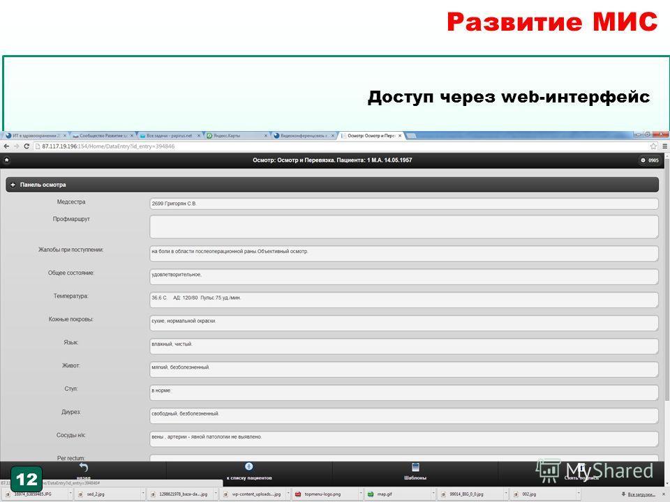 + Развитие МИС 1212 Доступ через web-интерфейс