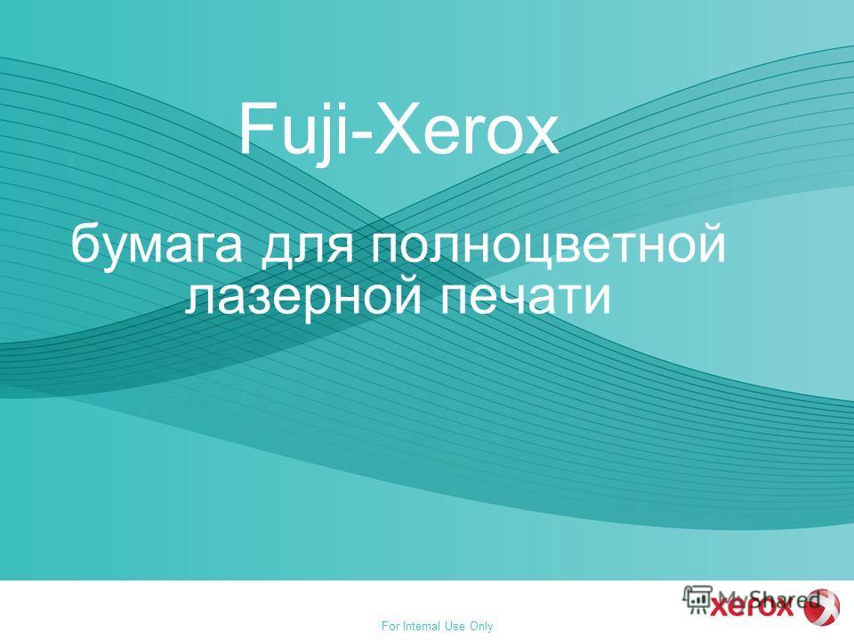 For Internal Use Only Fuji-Xerox бумага для полноцветной лазерной печати