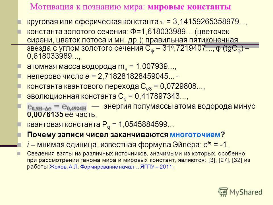 Мотивация к познанию мира: мировые константы круговая или сферическая константа = 3,14159265358979..., константа золотого сечения: Φ=1,618033989… (цветочек сирени, цветок лотоса и мн. др.); правильная пятиконечная звезда с углом золотого сечения С φ