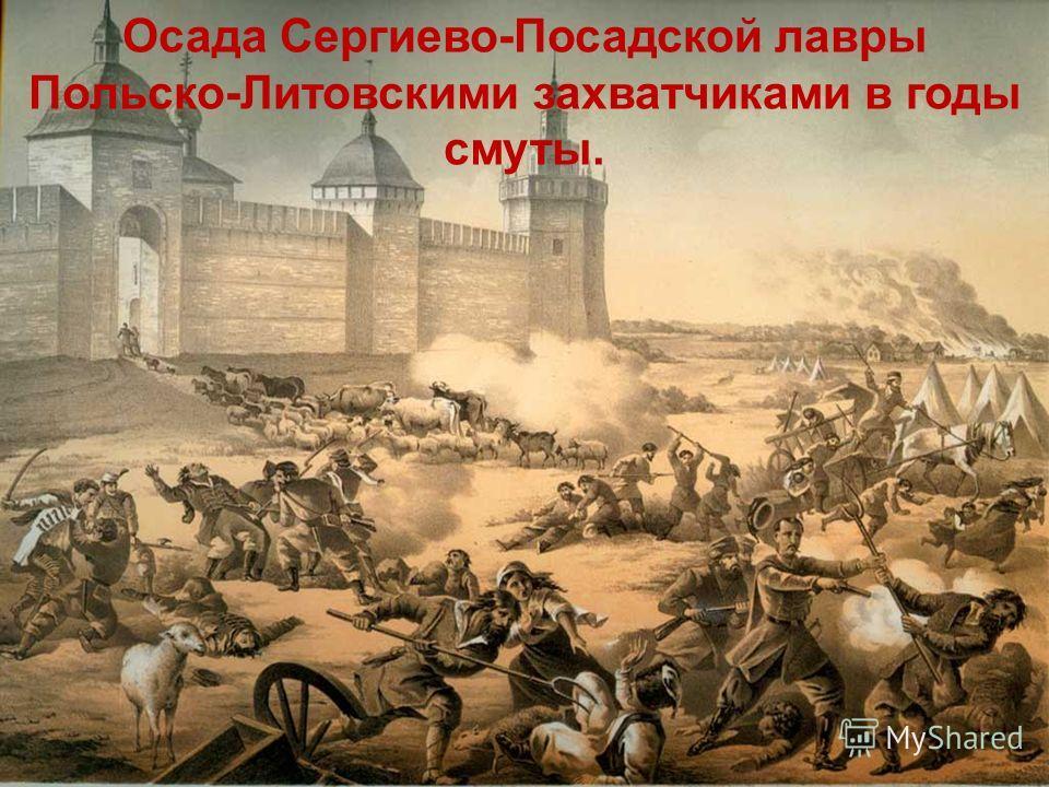 Осада Сергиево-Посадской лавры Польско-Литовскими захватчиками в годы смуты.