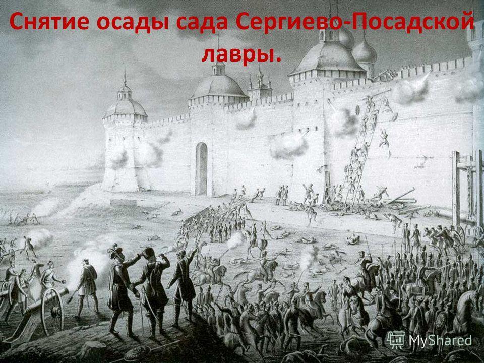 Снятие осады сада Сергиево-Посадской лавры.
