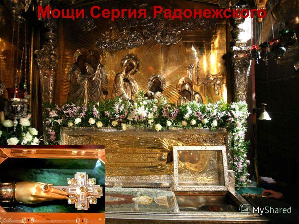 Мощи Сергия Радонежского