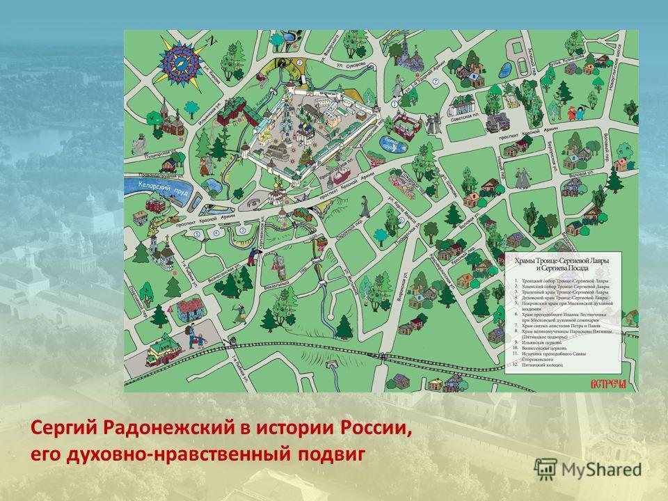 Сергий Радонежский в истории России, его духовно-нравственный подвиг
