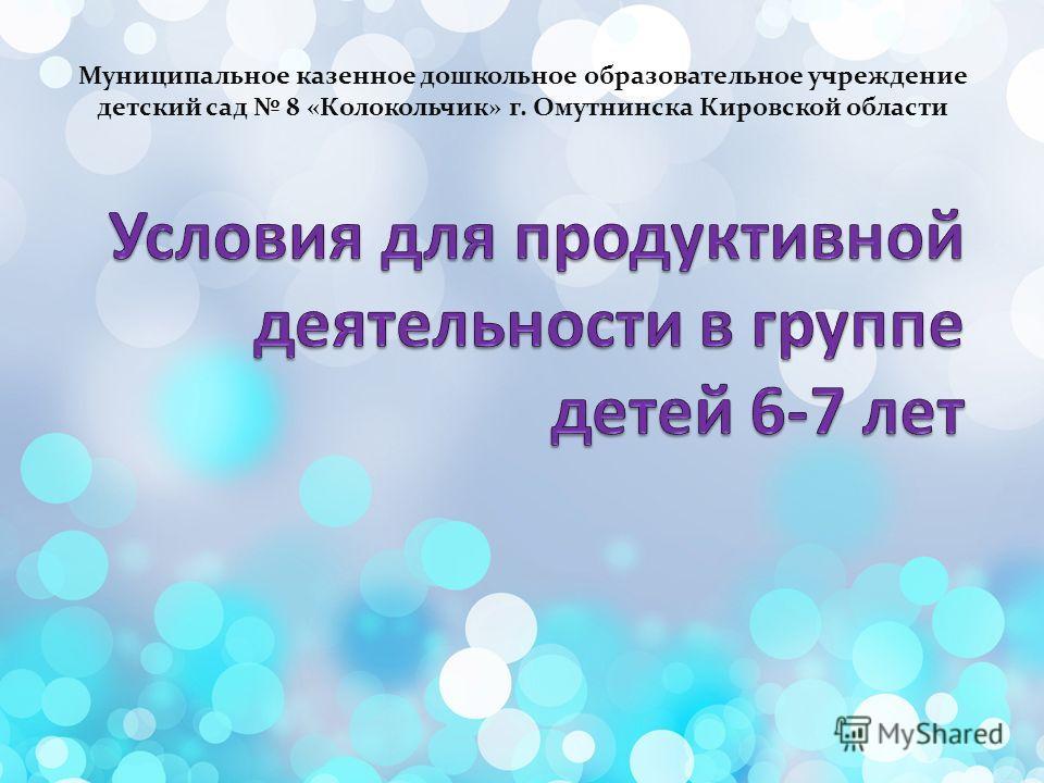 Муниципальное казенное дошкольное образовательное учреждение детский сад 8 «Колокольчик» г. Омутнинска Кировской области