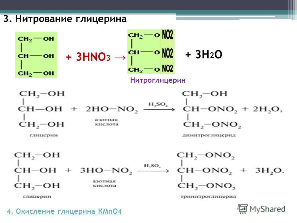 3. Нитрование глицерина + 3НNО 3 + 3Н 2 О Нитроглицерин 4. Окисление глицерина КMnO 4