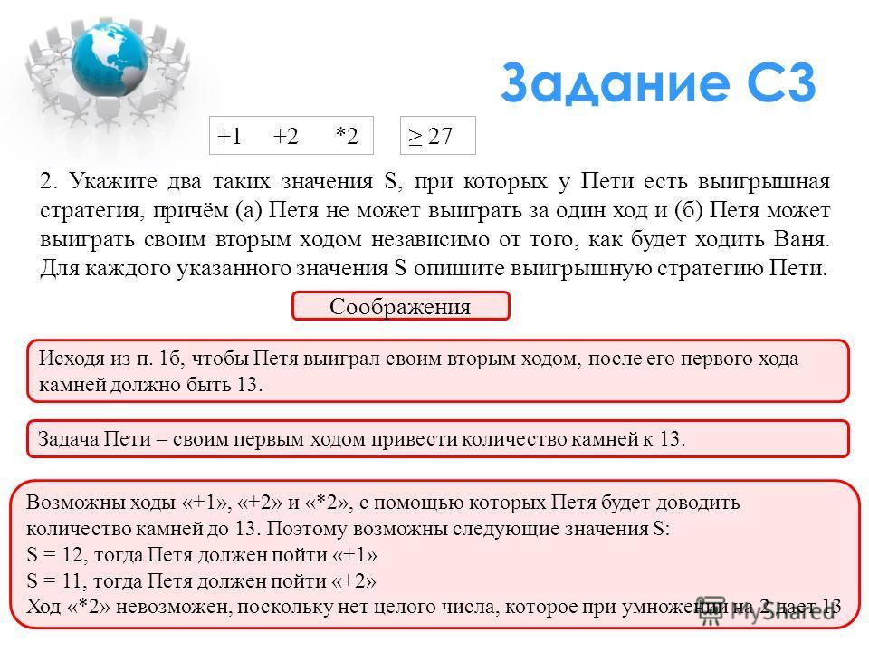 Задание C3 +1 +2 *2 27 2. Укажите два таких значения S, при которых у Пети есть выигрышная стратегия, причём (а) Петя не может выиграть за один ход и (б) Петя может выиграть своим вторым ходом независимо от того, как будет ходить Ваня. Для каждого ук