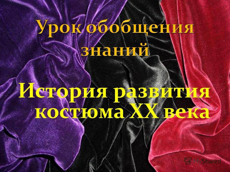 История развития костюма XX века