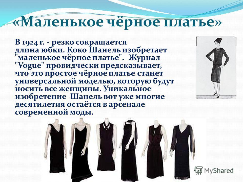 «Маленькое чёрное платье» В 1924 г. - резко сокращается длина юбки. Коко Шанель изобретает