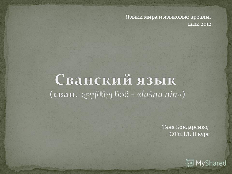 Таня Бондаренко, ОТиПЛ, II курс Языки мира и языковые ареалы, 12.12.2012