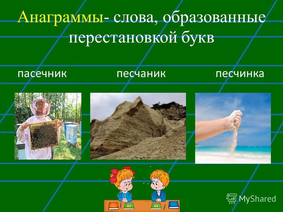 Анаграммы- слова, образованные перестановкой букв пасечник песчаник песчинка