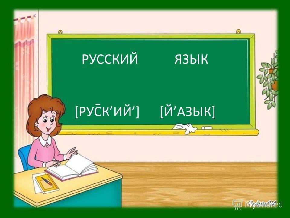 РУССКИЙ ЯЗЫК [РУCКИЙ] [ЙАЗЫК]
