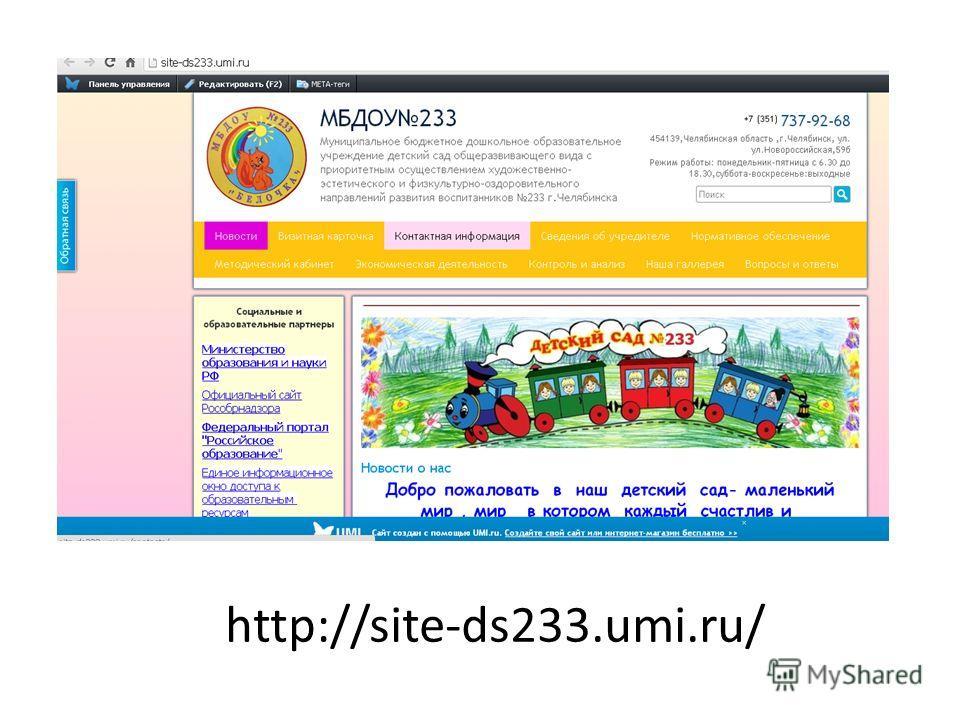 http://site-ds233.umi.ru/