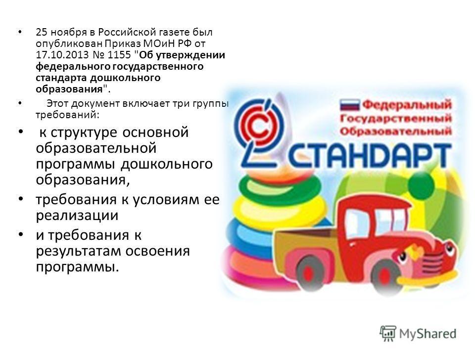 25 ноября в Российской газете был опубликован Приказ МОиН РФ от 17.10.2013 1155