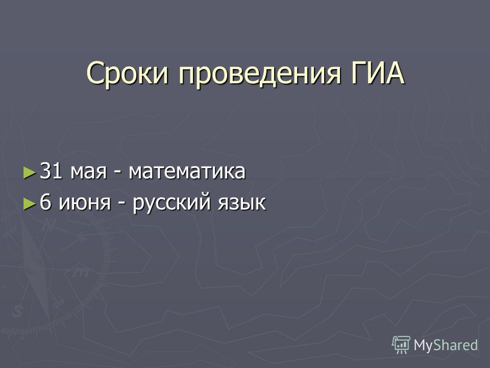 Сроки проведения ГИА 31 мая - математика 31 мая - математика 6 июня - русский язык 6 июня - русский язык