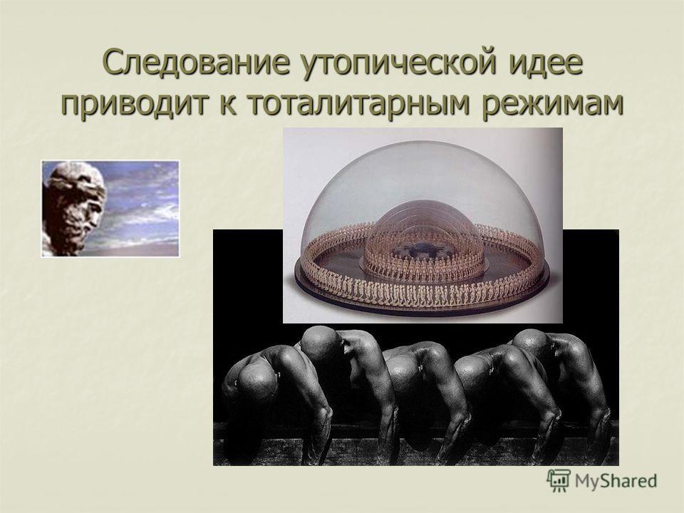 Следование утопической идее приводит к тоталитарным режимам