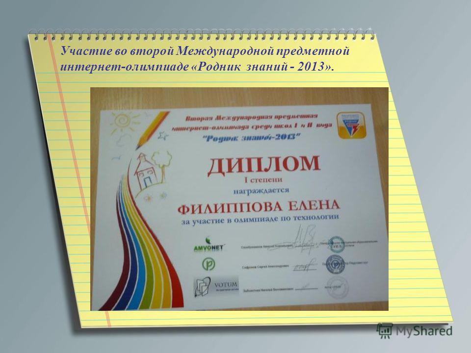 Участие во второй Международной предметной интернет-олимпиаде «Родник знаний - 2013».