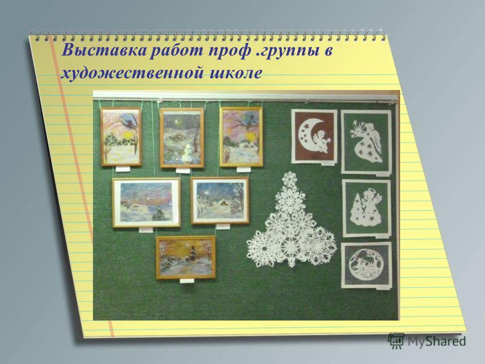 Выставка работ проф.группы в художественной школе