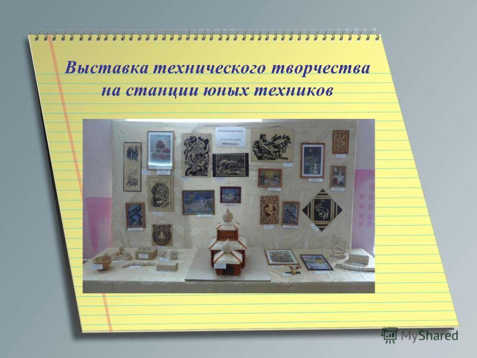 Выставка технического творчества на станции юных техников