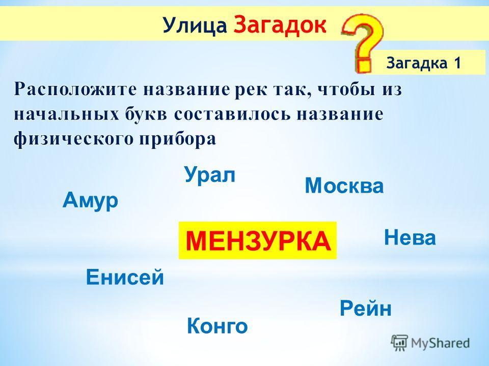 Улица Загадок Амур Урал Нева Рейн Конго Москва Енисей МЕНЗУРКА Загадка 1