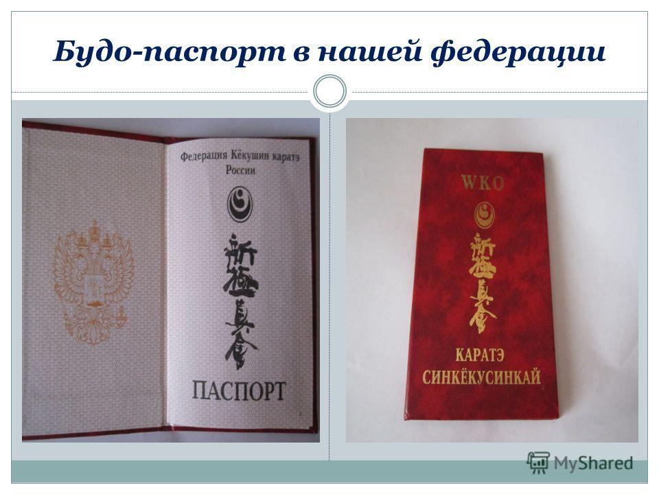 Результат сдачи экзамена Претендент, успешно сдавший все тесты, получает сертификат с указанием защищённой степени, запись в будо-паспорте и право носить пояс соответствующего цвета.